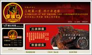 三峽李溪口食品